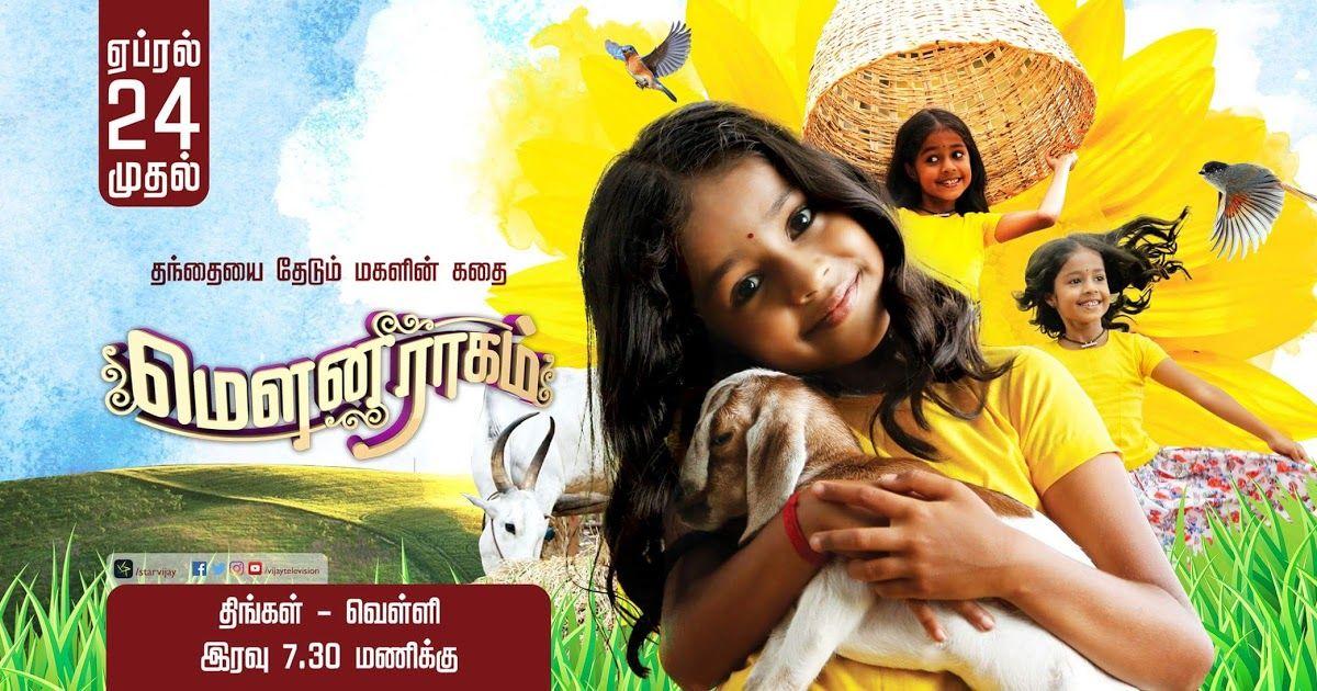 Star Vijay Tv Upcoming Tamil Show 'Mouna Ragam' is a Tamil