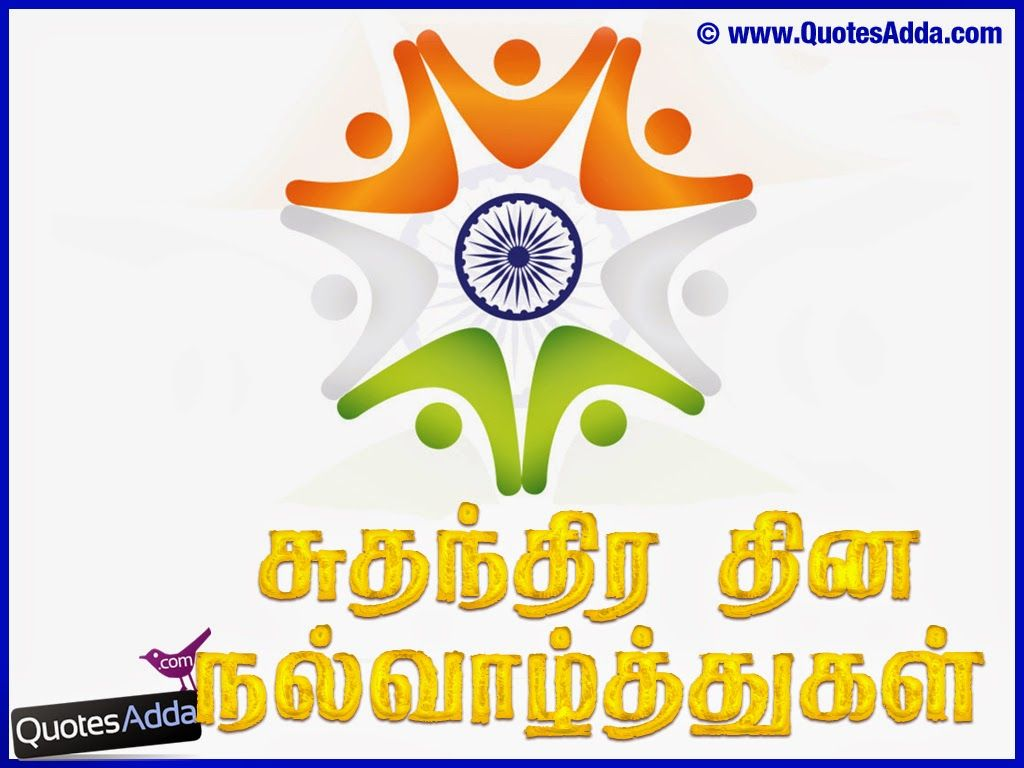Tamil Indians Independence Day Hq Wallpapers Quotesadda Com Telugu Qu Independence Day Greetings Independence Day Greeting Cards Independence Day Images Hd