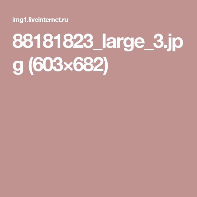 88181823_large_3.jpg (603×682)