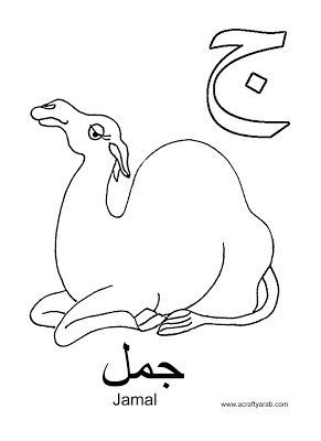 A Crafty Arab Arabic Alphabet Coloring Pages Jeem Is For Jamal Free Downloads Arabic Alphabet Arabic Alphabet Letters Alphabet Coloring Pages