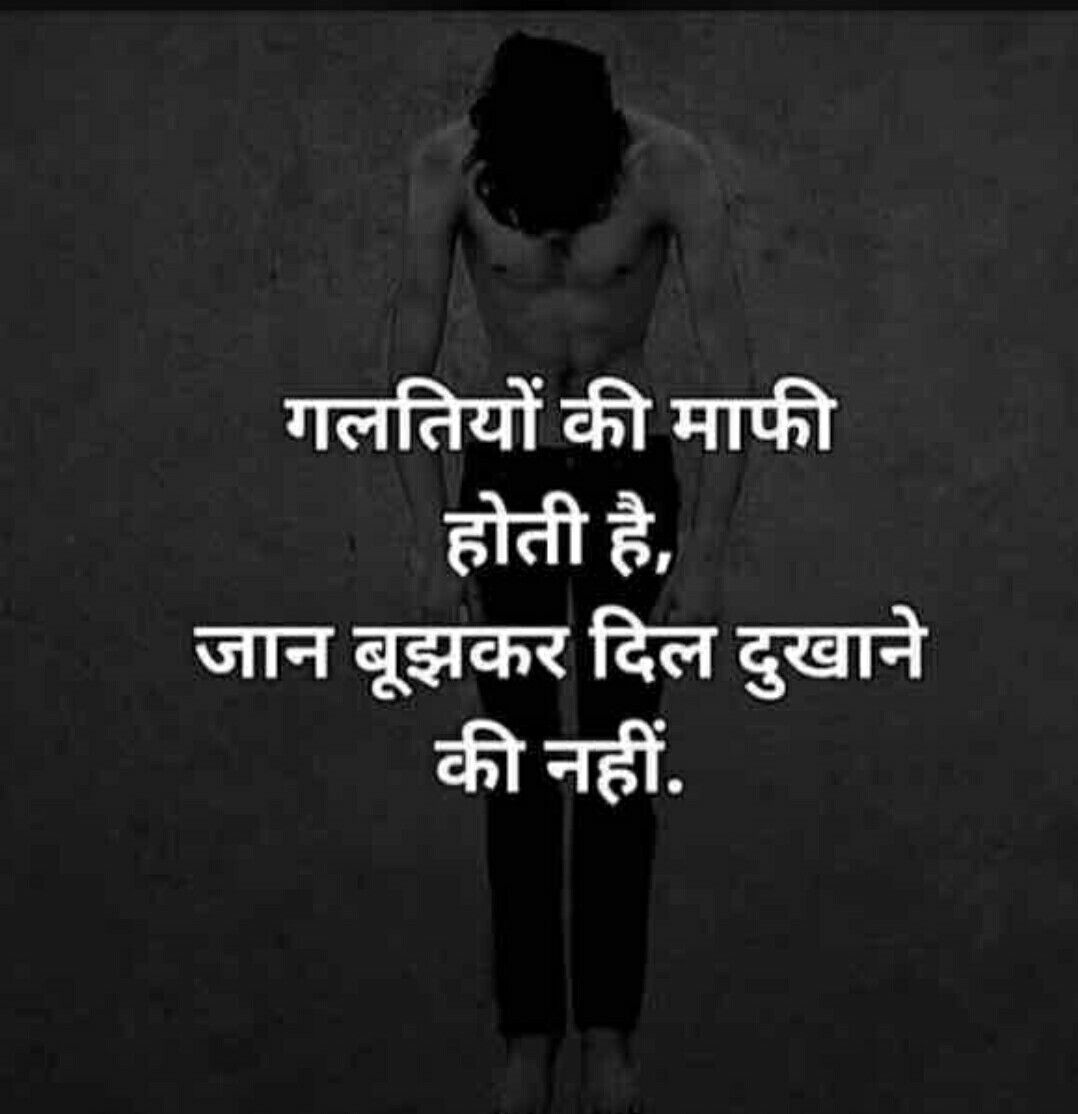 Pin By कनक चधर On Shayari Hindi Quotes Hindi