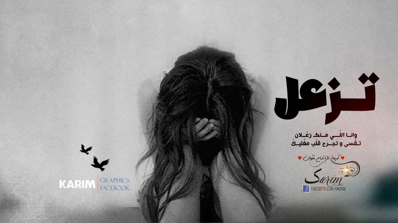 تزعل و أنا ال ي منك زعلان تقسى و تجرح على قلب مغليك Quotes Arabic Quotes I Am Beautiful