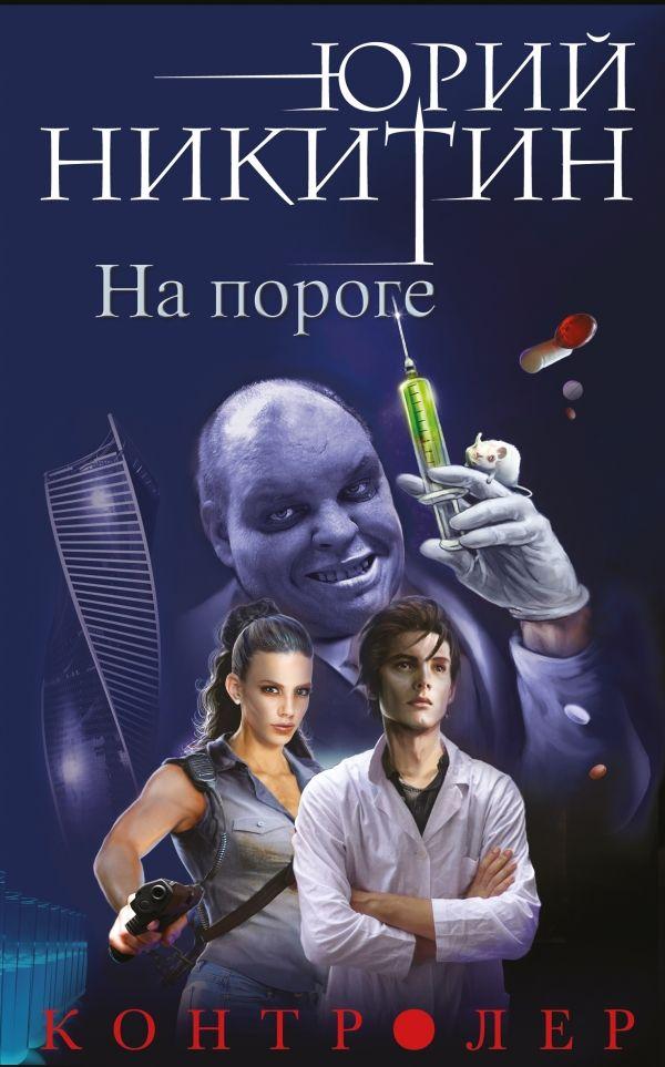 Николаев цепов скачать книгу бесплатно