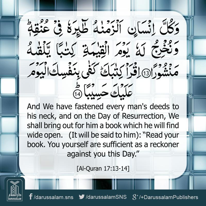 Quran S Lesson Surah Al Isra 17 Verse 13 14 Part 15 Quran Dailyquran Quran Quotes Islamic Quotes Quotes