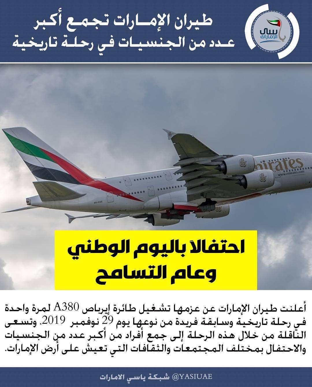 احتفالا باليوم الوطني وعام التسامح طيران الإمارات تجمع أكبر عدد من الجنسيات في رحلة تاريخية عام التسامح اليوم الوطني Passenger Jet Passenger Sport Shoes