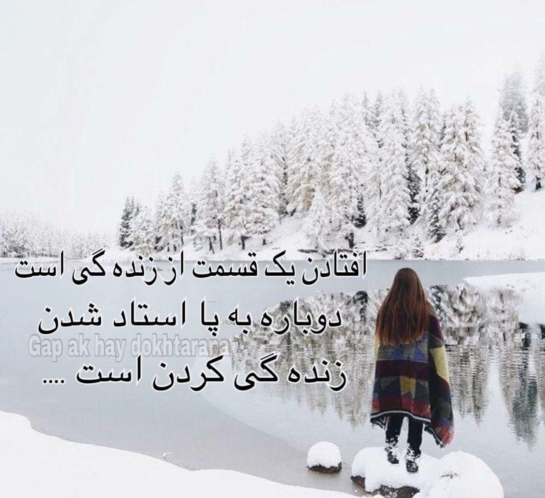 Afghan Sprüche Quotes Dari Farsi Sprüche