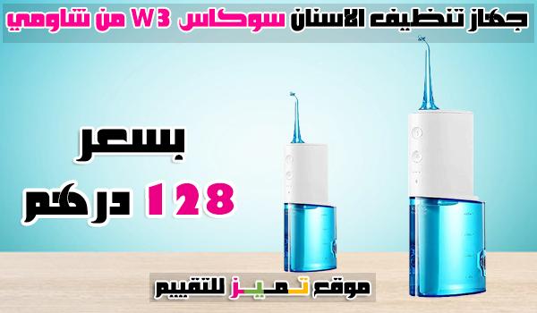 افضل جهاز تنظيف الاسنان من الجير Waterpik بدون الم أكفأ 9 أصناف 2021 موقع تميز Teeth Cleaning Cleaning Personal Care