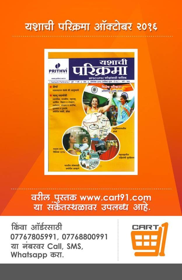 MPSC UPSC परीक्षांसाठी मासिक Yashachi