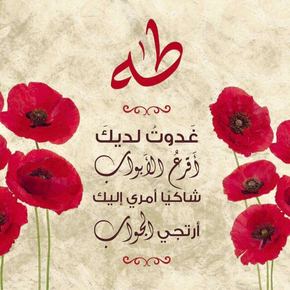 Pin oleh احفظ الله يحفظك ⚘ di اللهم صل علي نبينا محمد صلاه
