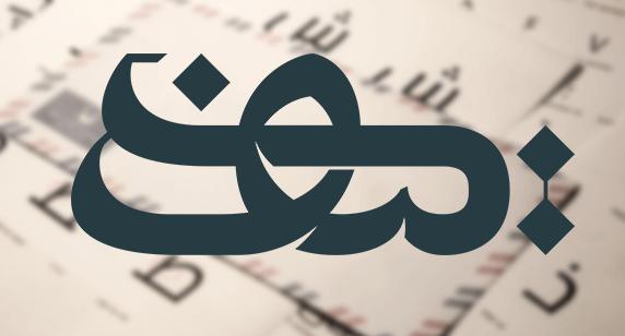 خطوط عربية للتصميم مجانا Creative Circle Arabic Font Design