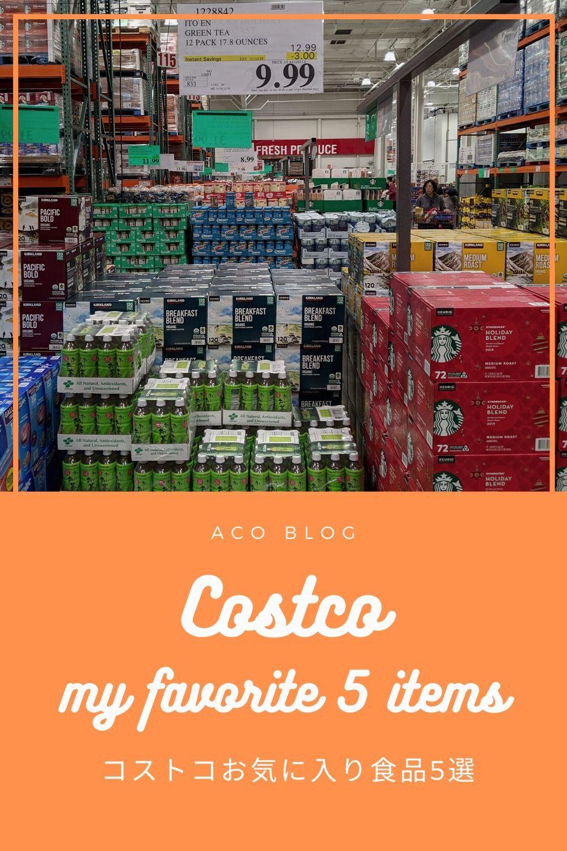 Costco 高頻度でリピート中 アメリカのコストコ おすすめ食品5品 Aco Blog コストコ トレジョ アメリカ