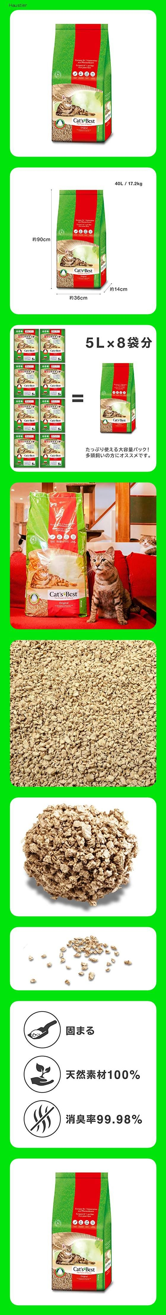 Cat S Best Original Katzenstreu 40 Liter 147o In 2020 Cats Best Haustiere Katzen