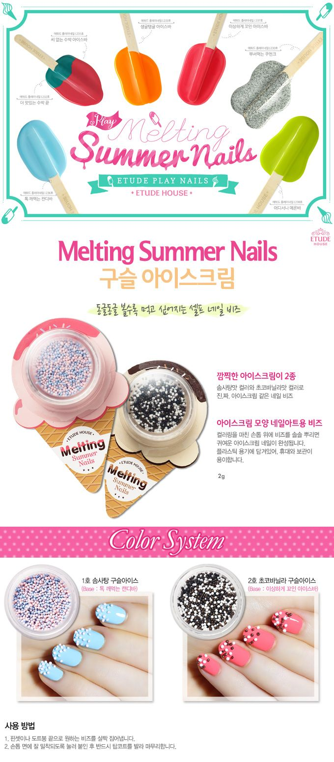 Etude House Melting Summer Nail Ice Cream Ball 2g Summer Nails Etude House Nails