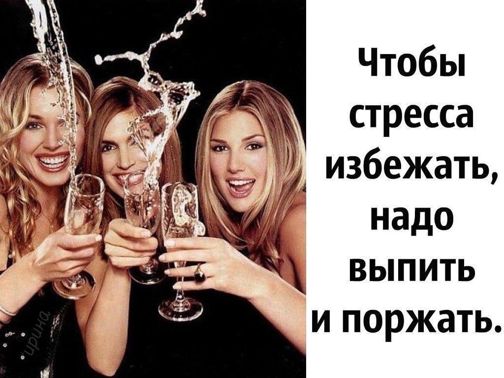 также картинки мы с подругой любим пить оригинальный беспроигрышный