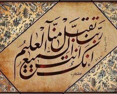 ربنا تقبل منا إنك أنت السميع العليم Islamic Calligraphy Islamic Calligraphy Painting Arabic Calligraphy Design