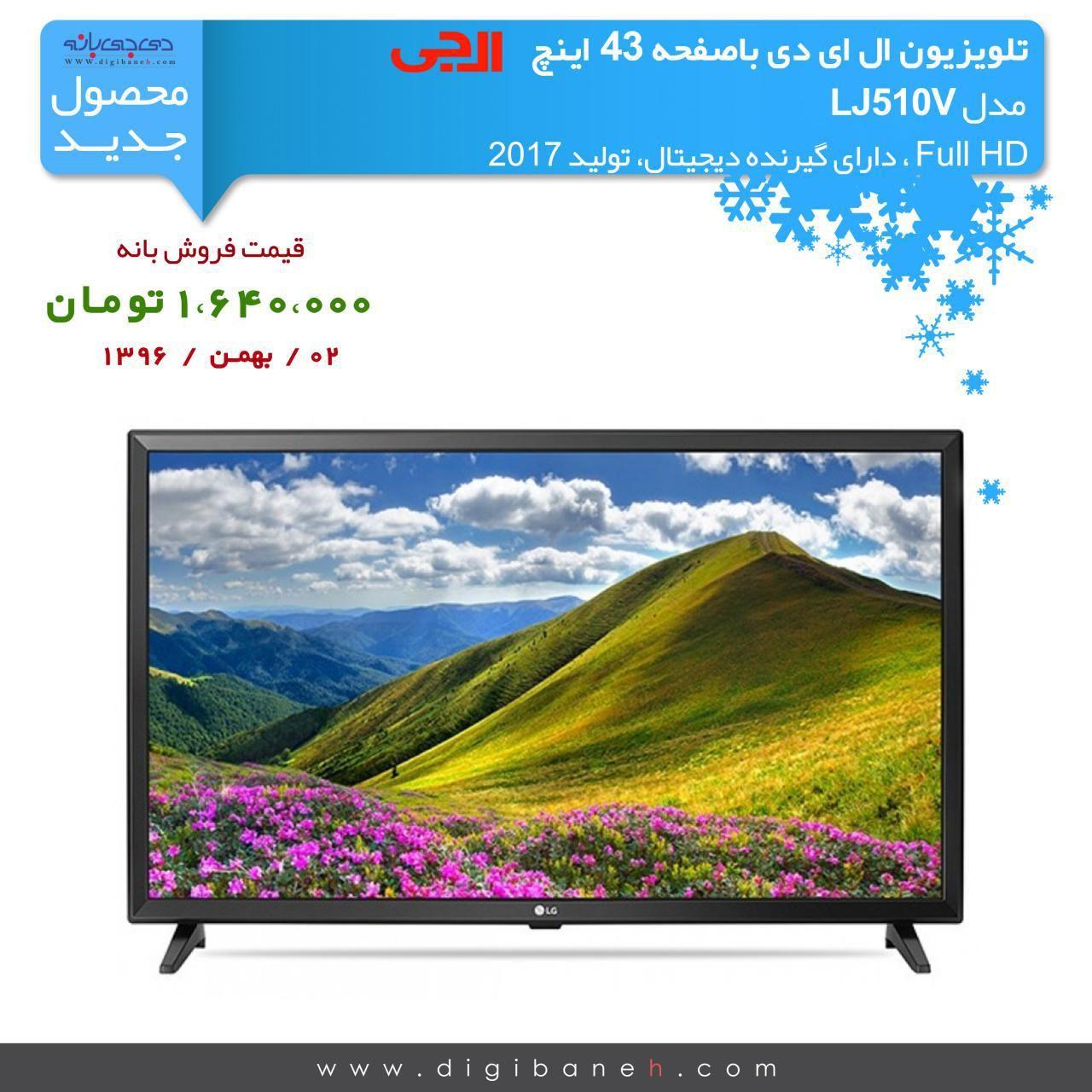 قیمت و خرید تلویزیون ال جی Lj510v ال جی 43lj510v
