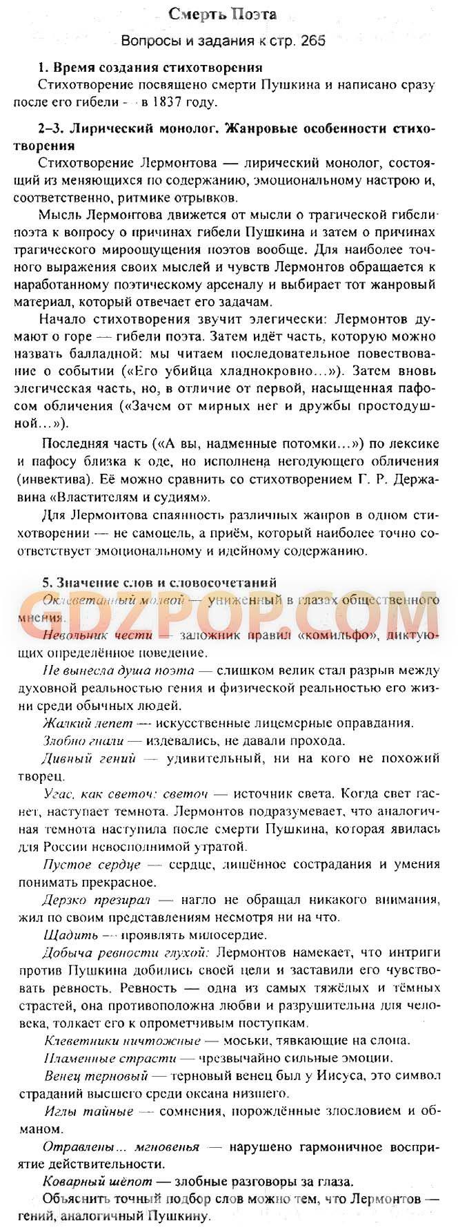 Учебник обществознания 9 класс никитин pdf скачать
