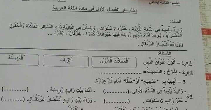 نماذج اختبارات الفصل الاول مادة اللغة العربية السنة الثانية ابتدائي الجيل الثاني 2019 2018 Exam Education Generation