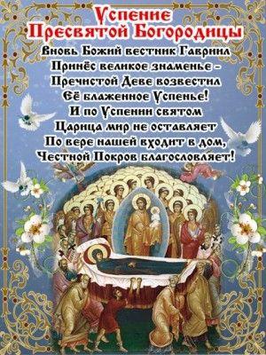 uspenie-presvyatoj-bogorodici-otkritki-pozdravleniya-pravoslavnie foto 9