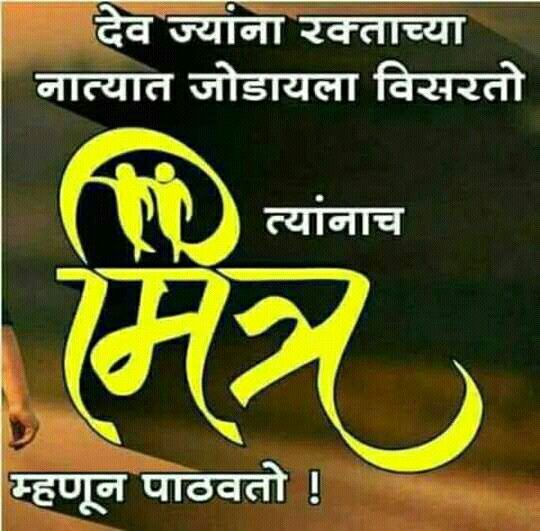 Marathi Quotes Morning Quotes For Friends Good Morning Quotes