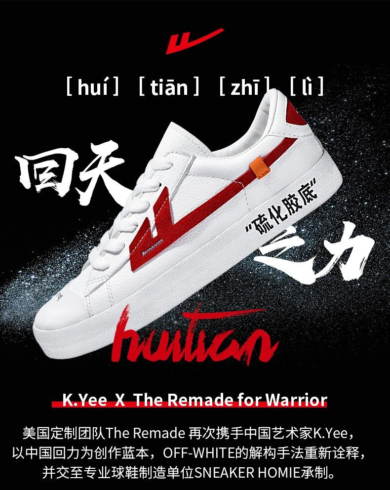 bd21663effc17 K.Yee X The Remade for Warrior.  new  instoresnow  instashoes   warriorshanghai  retro  vintage  basketball  sneakers  theremade  offwhite   weekend
