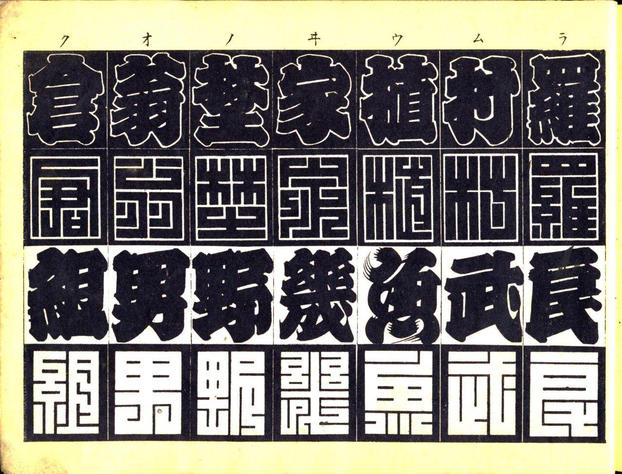 汉字设计 moji 印と文字見本集 高橋藤之助 via sundayjump japanese typography typography design graffiti lettering