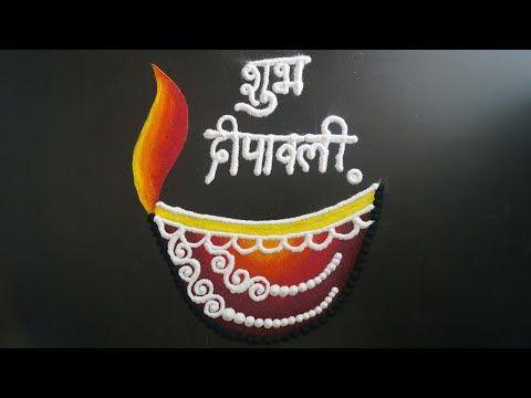 Shubh Deepawali Rangoli Design || Easy Diya Rangoli Design || Diwali Rangoli