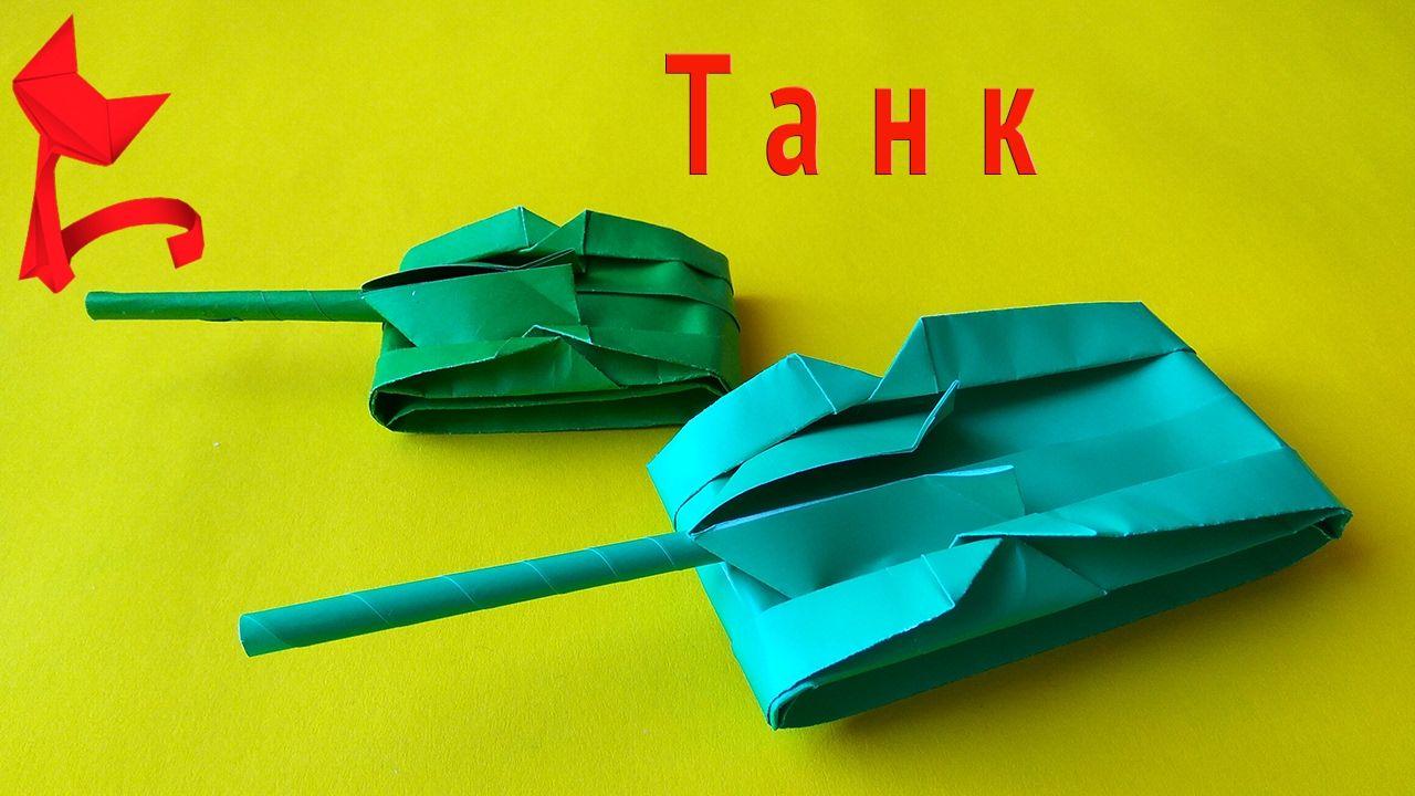 Открытки оригами танк