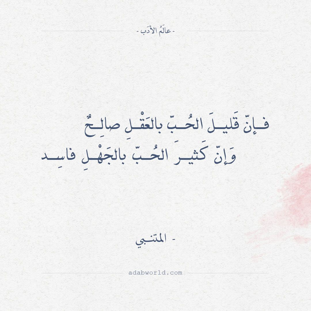 اقتباسات من الشعر العربي والأدب العالمي Arabic Calligraphy Qoutes Math