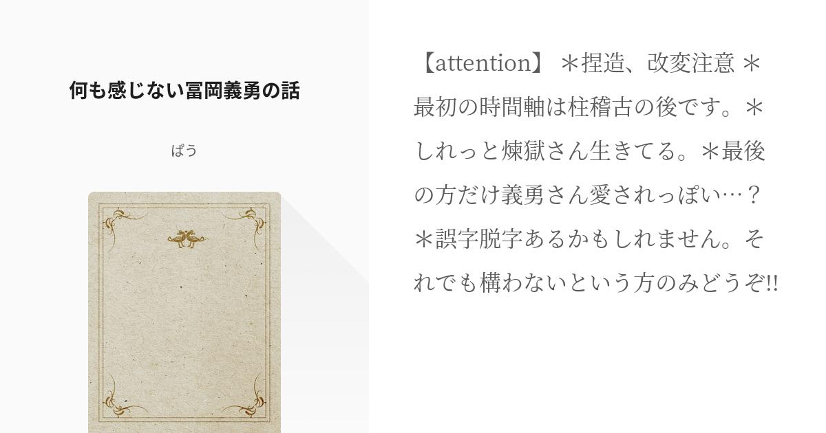 生きてる 冨岡義勇
