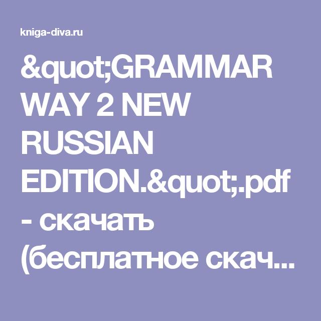 Grammarway 2 pdf скачать