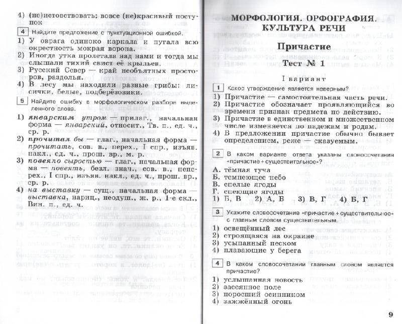 Ответы по русскому языку за 5 класс богданова