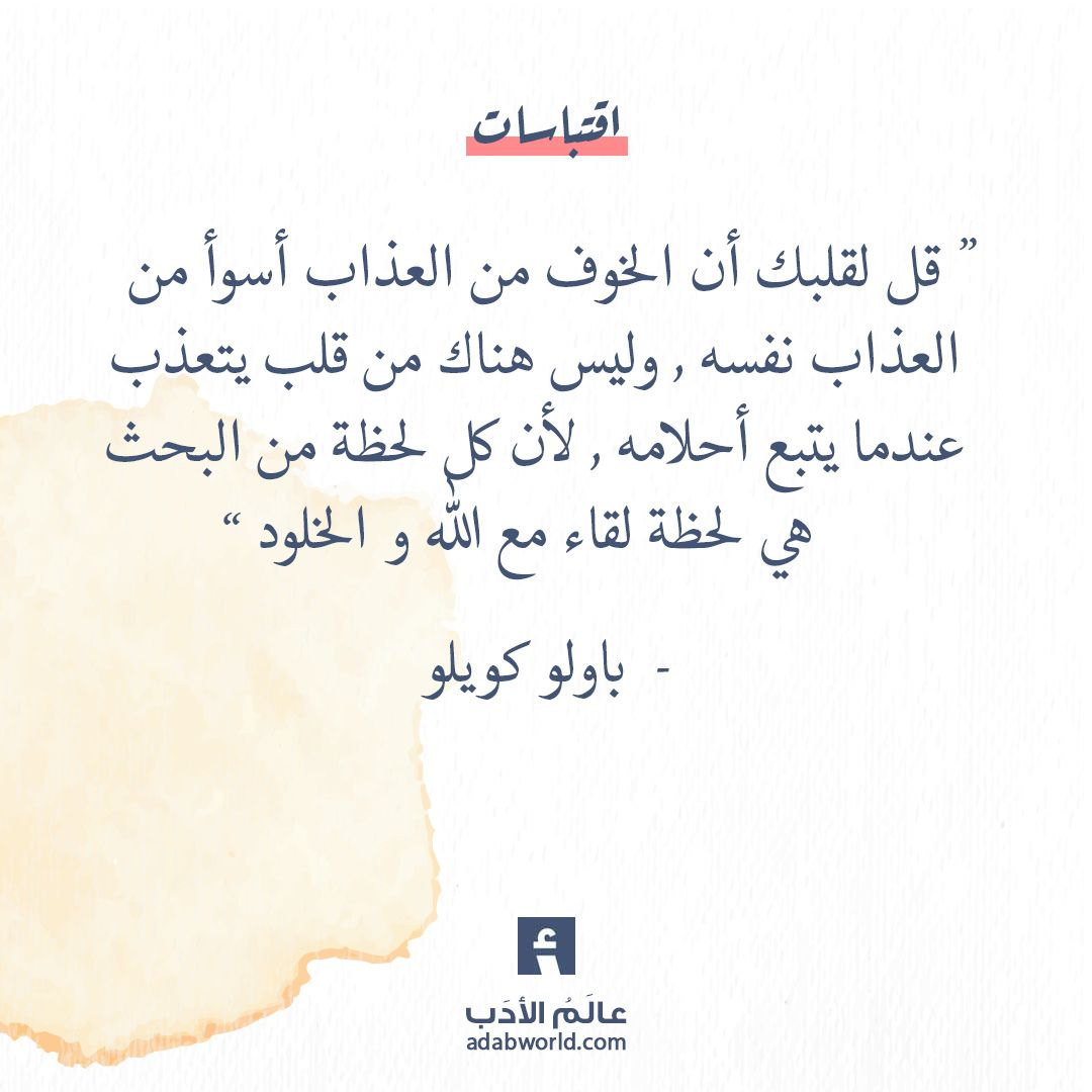 قل لقلبك من اجمل عبارات باولو كويلو عالم الأدب Words Quotes Wise Words Quotes