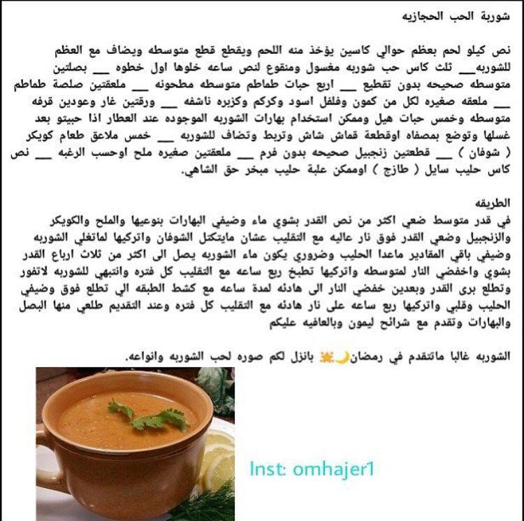 شوربة الحب الحجازية Arabic Food Natural Food Food