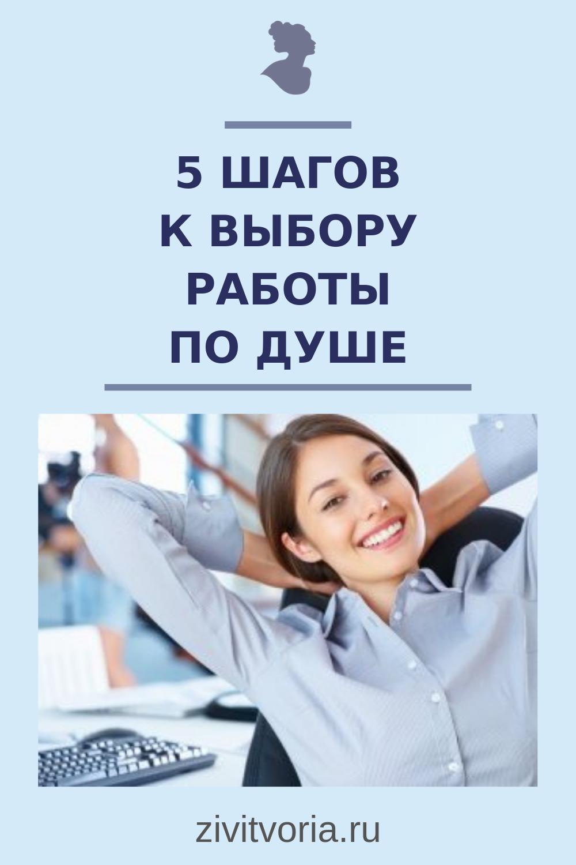 Работа для души девушкам развитие моделей организации курсовая работа