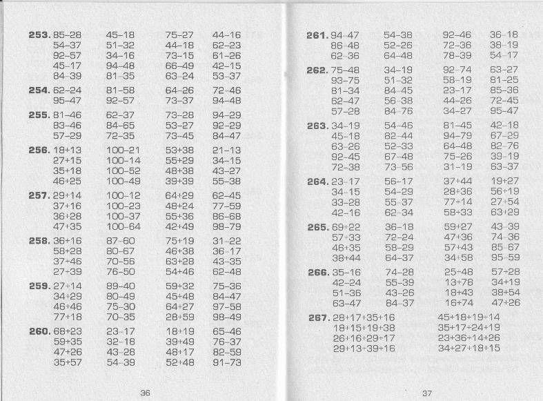 Контрольный устный счет по математике harrami  Контрольный устный счет по математике