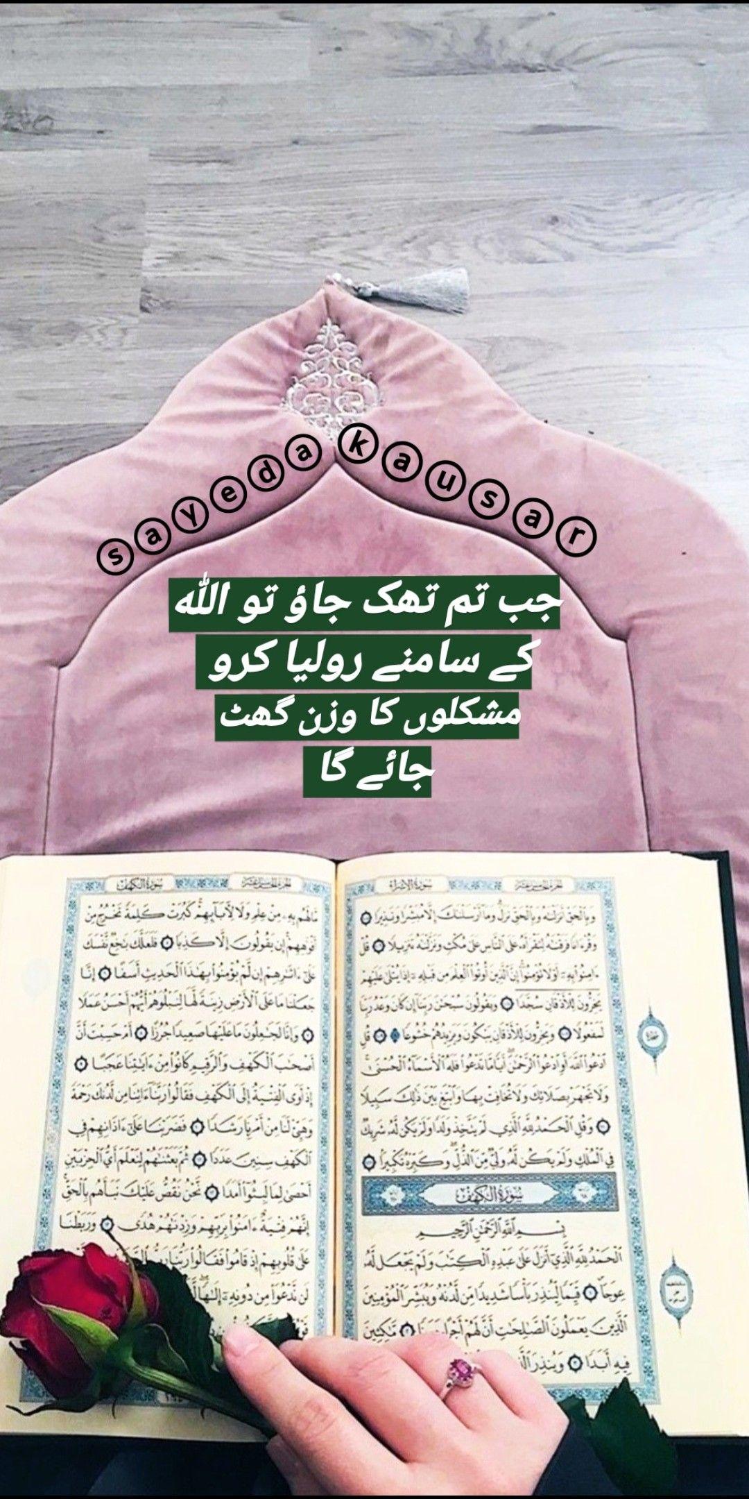 Pin By Mayra Imtiaz On Islamic Quotes Quran Islamic Quotes Islamic Quotes Quran Quotes