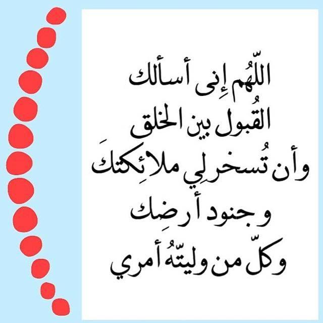 اللهم إني أسالك القبول بين الخلق وأن تسخر لي ملائكتك وجنود أرض ك وكل من وليته أمري Islamic Quotes Islamic Phrases Islamic Love Quotes
