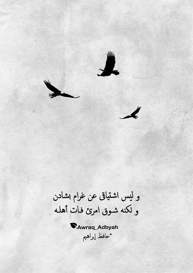 أوراق أدبية شعر أدب و اقتباسات Arabic Quotes Words Me Quotes