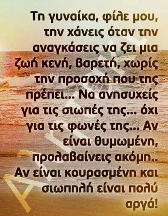 Σοφά τα παραπάνω λεγόμενα. | Lustige Bilder | griechische Zitate