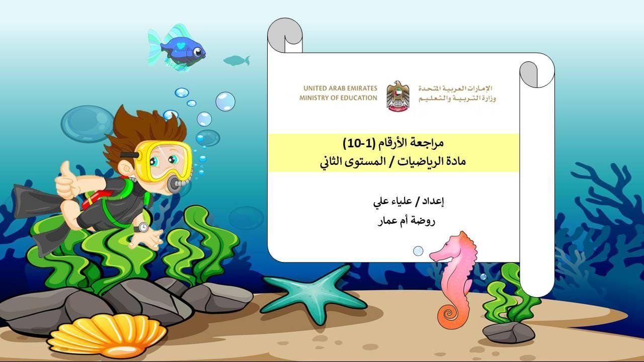 بوربوينت مميز لمراجعة الارقام من 1 الى 10 وتفاعلي للاطفال United Arab Emirates Emirates Save