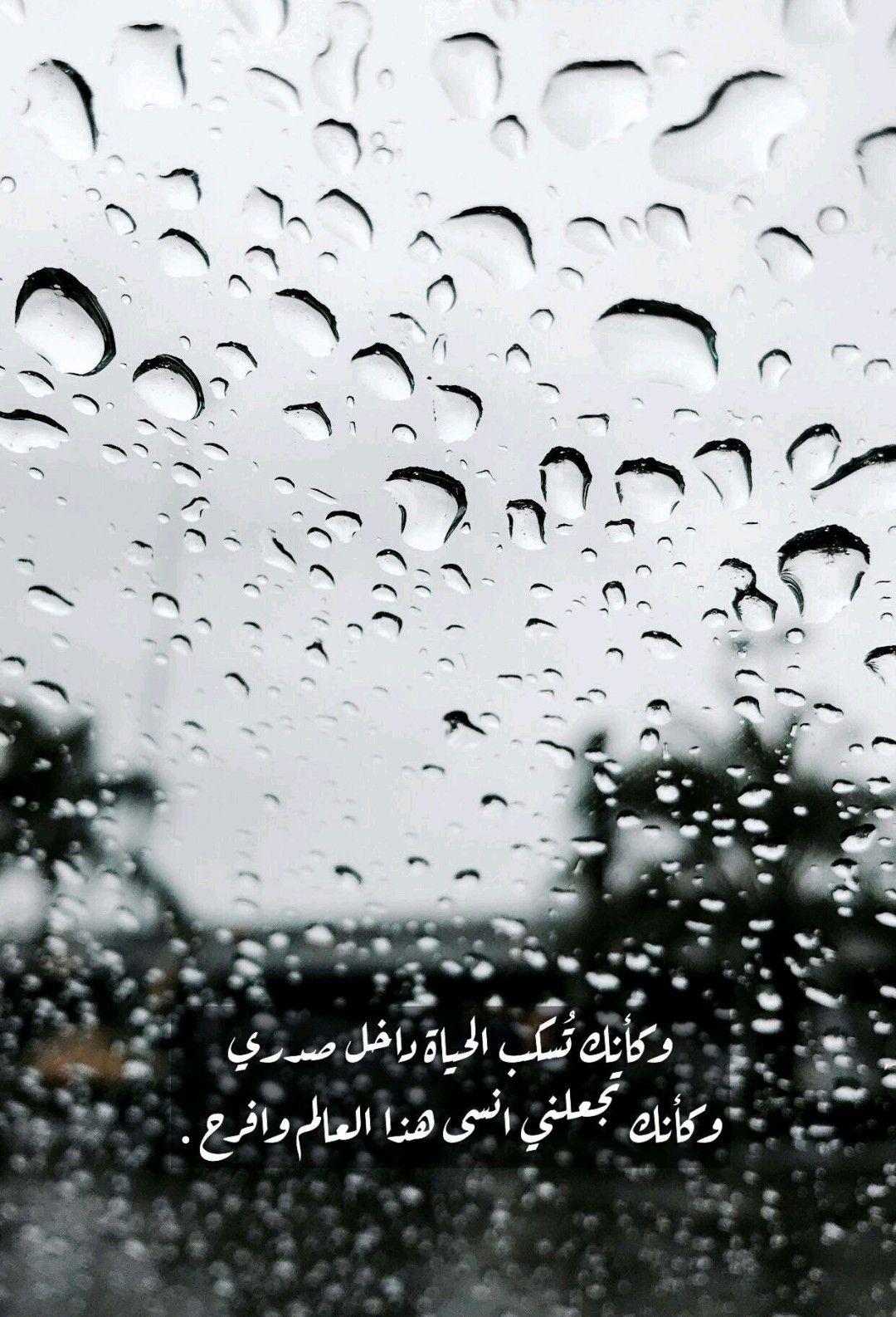 جميل جدا I Love Rain Photo Quotes Rain Quotes