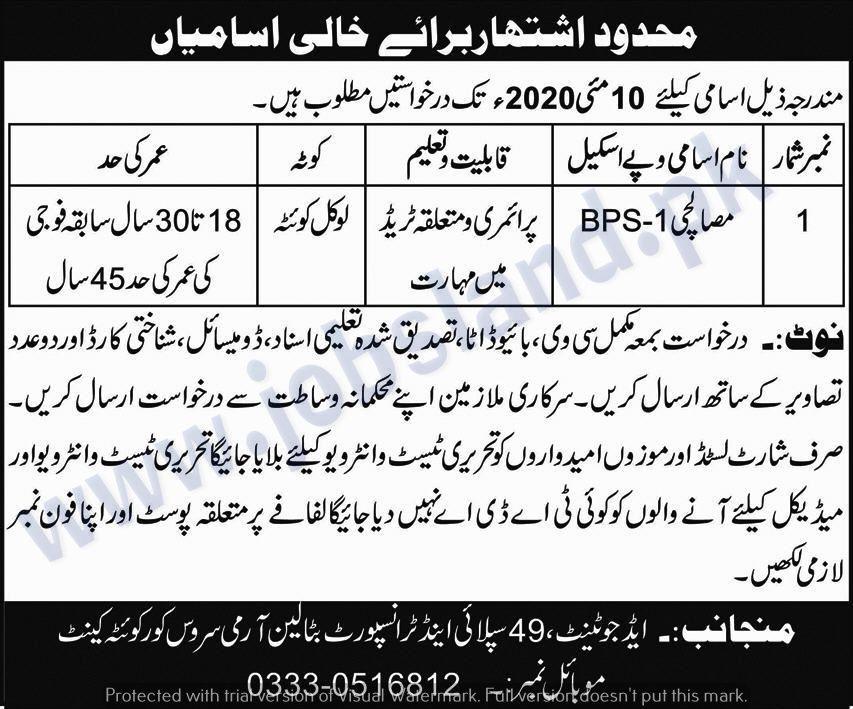 Pin on Pak Army Jobs