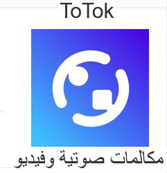 تحميل برنامج توك توك للمكالمات للموبايل Totok Apk Tech Company Logos Vimeo Logo Company Logo