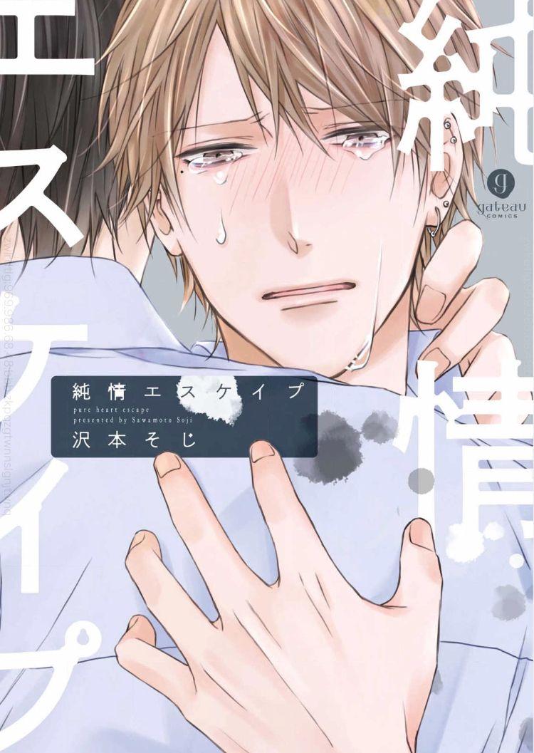 Pin by 吉澤史也 on bookdesign Manga reader, Manga, Manga