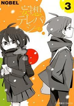 Mousou Telepathy Manga Good Manga Manga Anime