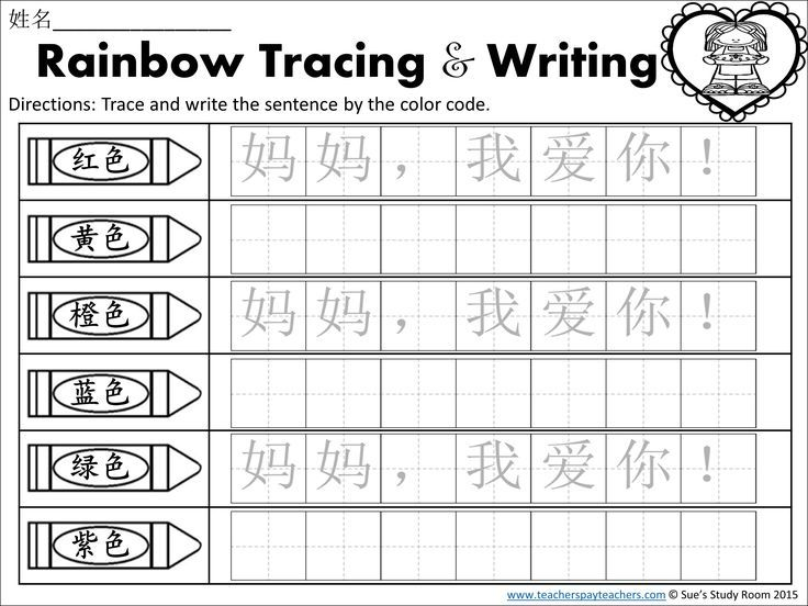 17 best images about chinese characters worksheets for kids on chinese teaching chinese. Black Bedroom Furniture Sets. Home Design Ideas