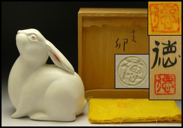 河合誓徳 兎置物 (With images) | Asian art, Novelty lamp, Decor