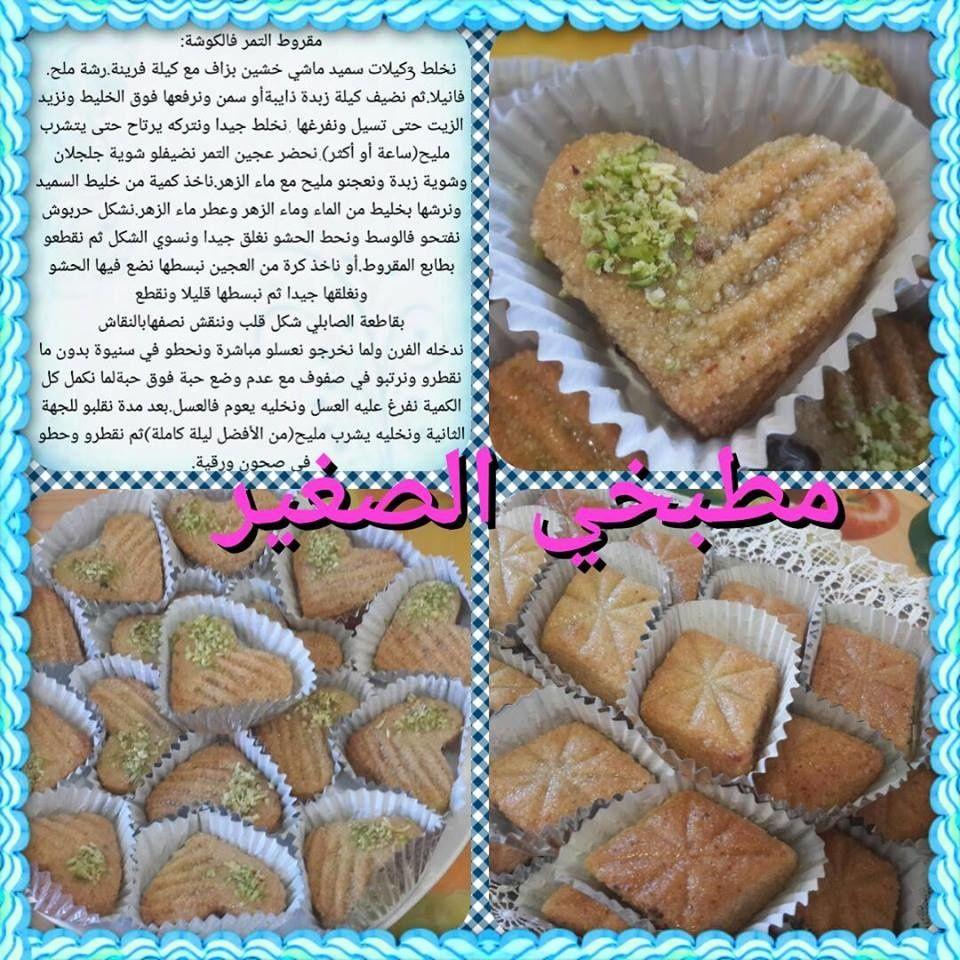 Recettes Sucres De Quotoum Walidquot Recipes T Cake Biscuits