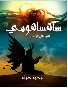 تحميل رواية اعترافات اخر الليل pdf
